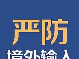 广州每天新增入境隔离上千人 具体流程一览
