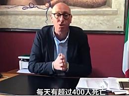 意大利又一市长狂怼市民:每天有超过400人死亡,你们要端正态度