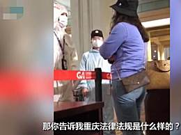 泰国回国女子大闹重庆机场 拒绝隔离并对防疫人员爆粗口