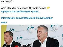 澳大利亚退出今夏东京奥运会 优先考虑运动员的健康问题