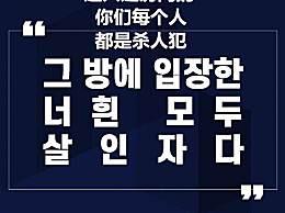 请求公开N号房人员 韩国艺人请求公开N号房涉案人员