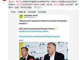 澳大利亚退出今夏2020东京奥运会 运动员将不会前往东京参赛