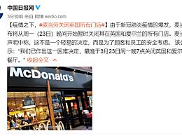 麦当劳关闭英国所有门店 为顾客和员工安全考虑