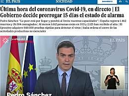 西班牙将紧急状态再延长15天 以防控新冠肺炎疫情