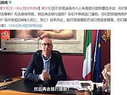 意大利又一市长狂怼市民 能打败病毒的方法只有居家隔离