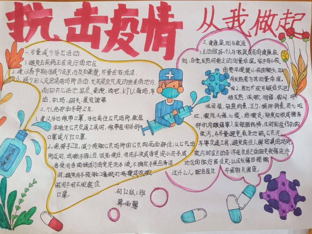 防控疫情战胜病毒手抄报 抗击疫情感人事迹心得体会作文五篇