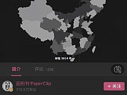 回形针地图双标 回形针地图事件全程回顾