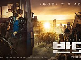 《釜山行2》剧照首次曝出 釜山行2将于今年的暑期上映