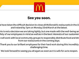 麦当劳关闭英国所有门店 为了顾客和员工的安全考虑