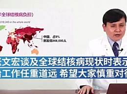 张文宏警示结核病 呼吁大家慎重对待