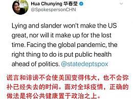 中美外交发言人推特对战 美网友为华春莹助威怒怼摩根