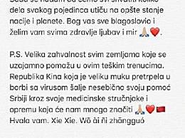 """小德感谢中国援助塞尔维亚 用汉语拼音打出""""我爱你中国"""""""