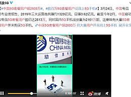 中国5G套餐用户超2600万 大量用户并未用上5G手机