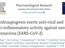 钟南山团队发新研究 连花清瘟对新冠病毒有抗病毒抗炎作用