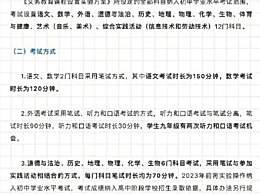北京中考毕业会考两考合一 实行全科开考随教随考