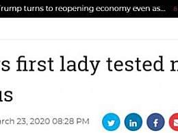 特朗普妻子新冠病毒检测呈阴性 目前状况良好