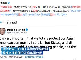 特朗普发推呼吁保护亚裔群体 表示新冠病毒不是亚裔的错