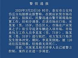 山东男子殴打防疫人员致死 涉事男子已被控制仅15岁