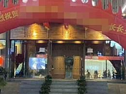 沈阳粥店挂横幅庆国外疫情 当晚已被要求撤下