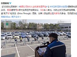 韩国公司500人坐私家车里开会 场面颇为壮观!办法总比困难多