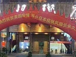 沈阳粥店横幅事件 疫情不分国界不应幸灾乐祸