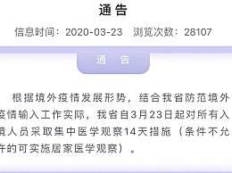 江苏对所有入境人员集中医学观察14天