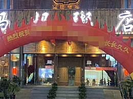 沈阳粥店横幅事件 沈阳粥店横幅内容写的是什么