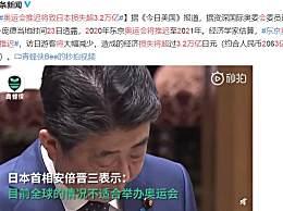奥运会推迟将致日本损失超3.2万亿 访日游客将大幅减少