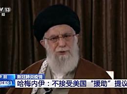 """伊朗拒绝美国援助 质疑该病毒""""可能是美国制造的"""""""