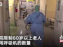 意大利新冠肺炎确诊人数超6万 限制60岁以上老人使用呼吸机