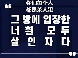 N号房事件究竟是什么?韩国N号房事件始末细节