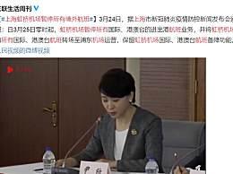 上海虹桥机场暂停所有境外航班 自3月25日零时起实施