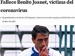 前西班牙人主帅去世 贝尼托生前确诊感染新冠肺炎
