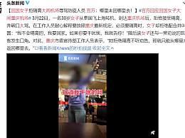 官方回应回国女子大闹重庆机场 从哪里来返回哪里去