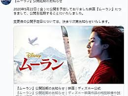 《花木兰》在日本撤档 新档期还未定
