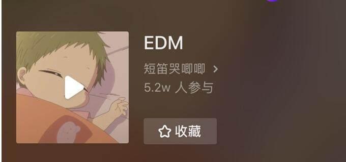 抖音EGM是什么?egm的意思及出处歌曲介绍
