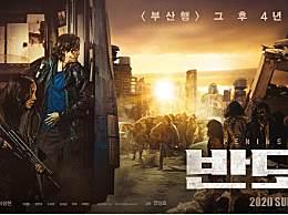 《釜山行2》发布精彩剧照 《釜山行2》剧情主要讲什么