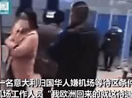 回国女子大闹机场 辱骂防疫人员素质堪忧