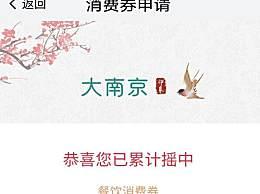 南京67万人次摇中消费券 全市消费市场明显回暖