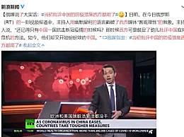 当初批评中国的防疫措施西方都用了 简直太打脸