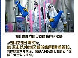 武汉将解除离鄂管控 武汉市以外地区3月25日起解除