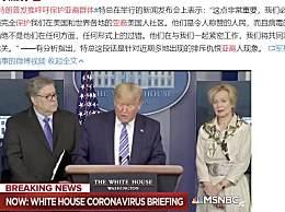 特朗普发推呼吁保护亚裔群体 针对多地排斥仇恨亚裔人现象