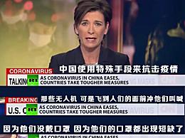 中国被批措施西方用了 中国战疫经验走向世界