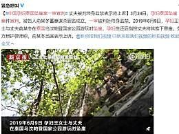 中国孕妇泰国坠崖案一审宣判 丈夫被判处终身监禁要上诉