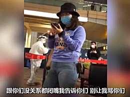 回国女子大闹机场 言语粗俗素质低更无视法律法规
