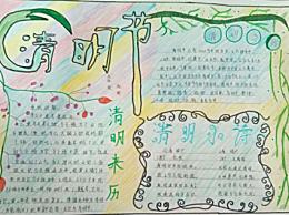 清明节手抄报内容文字50字 最漂亮的清明节手抄报 一等奖