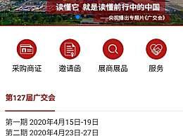 第127届广交会确定延期 因境外疫情输入风险较高