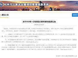 杭州今年一次性增加2万个小客车指标