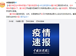 塞尔维亚在中国专家建议下建方舱医院 用于收治新冠肺炎患者