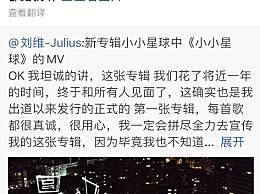 姜思达和刘维上热搜 姜思达给刘维宣传怎么就不妥